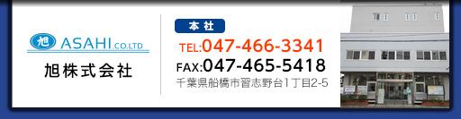 旭株式会社_本社TEL:047-466-3341